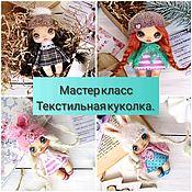 Аксессуары для кукол и игрушек ручной работы. Ярмарка Мастеров - ручная работа Видео мастер класс Миниатюрная текстильная куколка своими руками. Handmade.