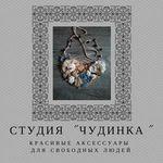 """Студия """"Чудинка"""" - Ярмарка Мастеров - ручная работа, handmade"""
