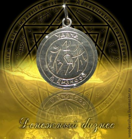 Talisman Money business, Amulet, Moscow,  Фото №1