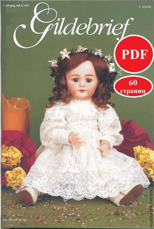 Куклы и игрушки ручной работы. Ярмарка Мастеров - ручная работа. Купить Журнал PDF по шитью куклам GB-5/97: фото МК и выкройки. Handmade.