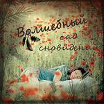 Волшебный сад сновидений (dreamcatcher72) - Ярмарка Мастеров - ручная работа, handmade