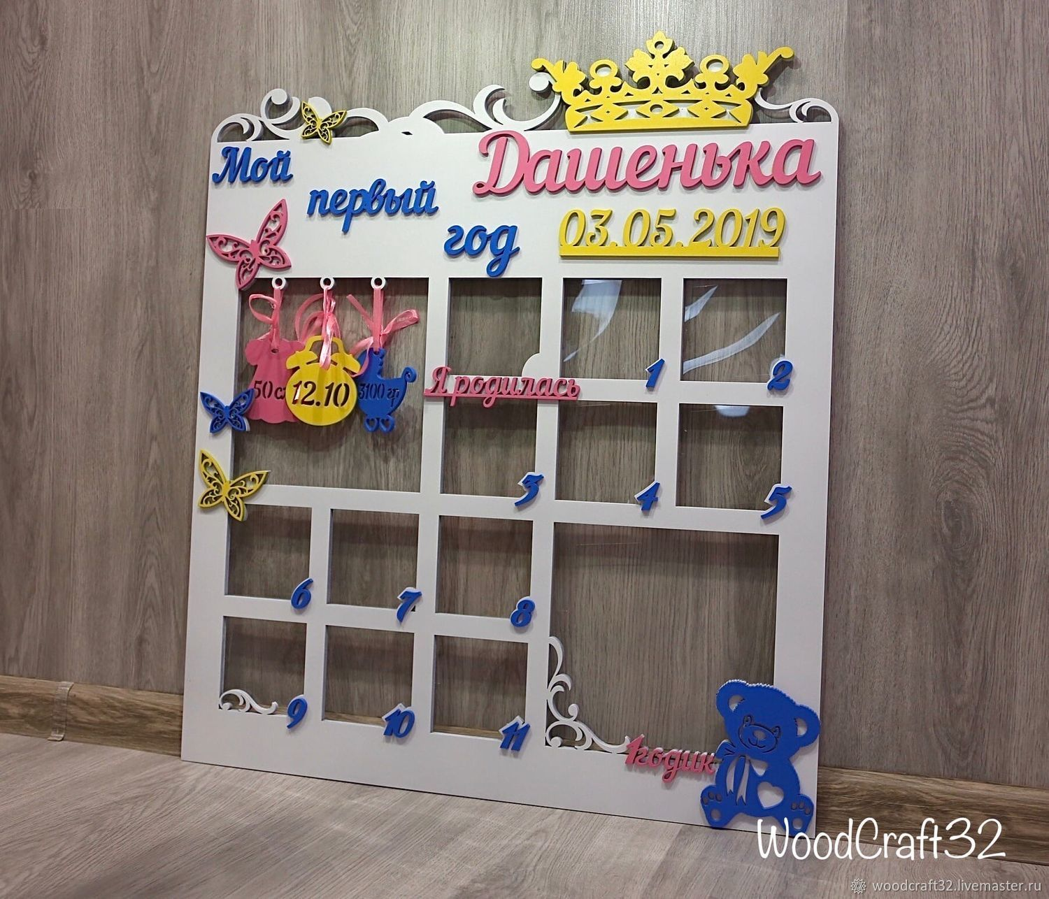 Photo frame 'First year of life', Photo frames, Bryansk,  Фото №1