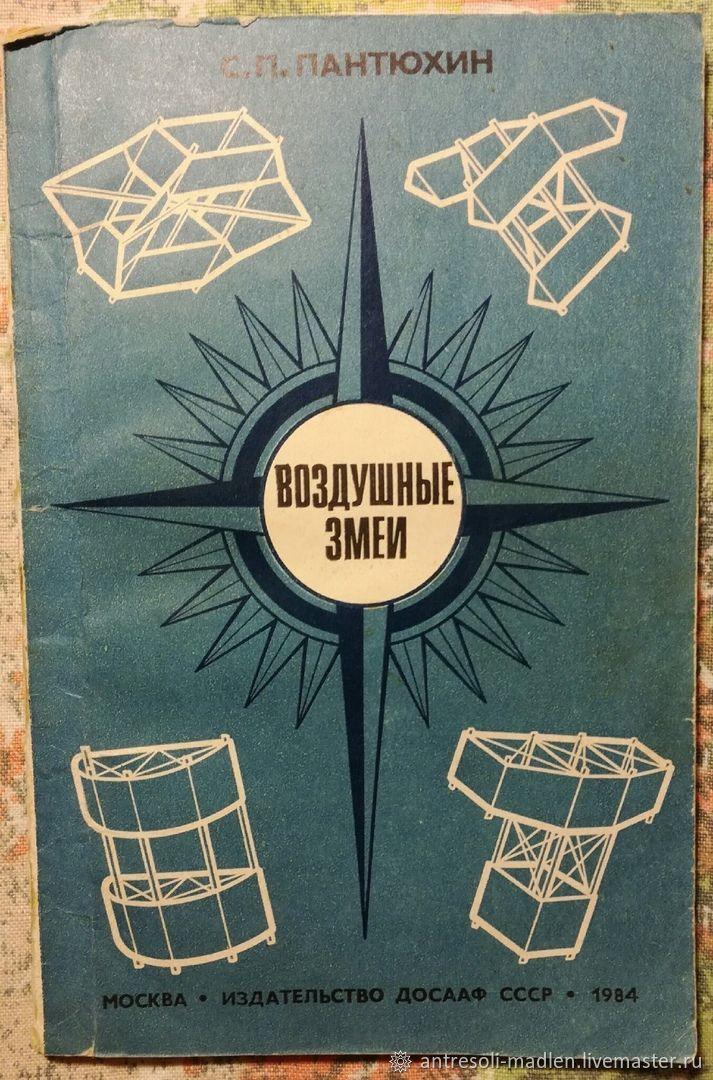 Винтаж: С. Пантюхин. Воздушные змеи. 1984 год, Винтажные книги, Кострома,  Фото №1