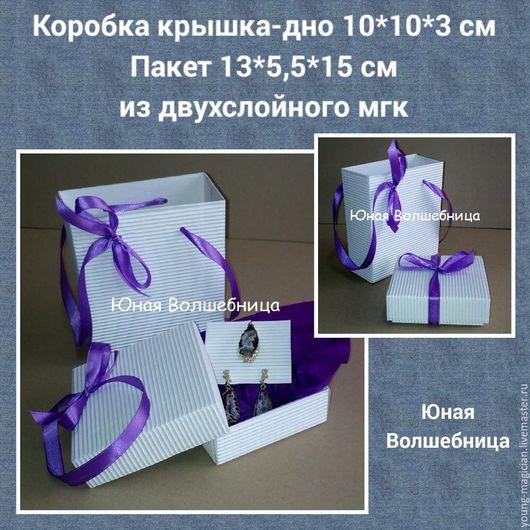 упаковка для украшений, стильная упаковка, пакет, набор, коробка для украшений, новогодняя упаковка, оригинальная упаковка, упаковка для конфет, конфеты ручной работы, мыло ручной работы, украшения
