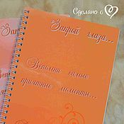 Канцелярские товары handmade. Livemaster - original item Notepad under the order. Handmade.