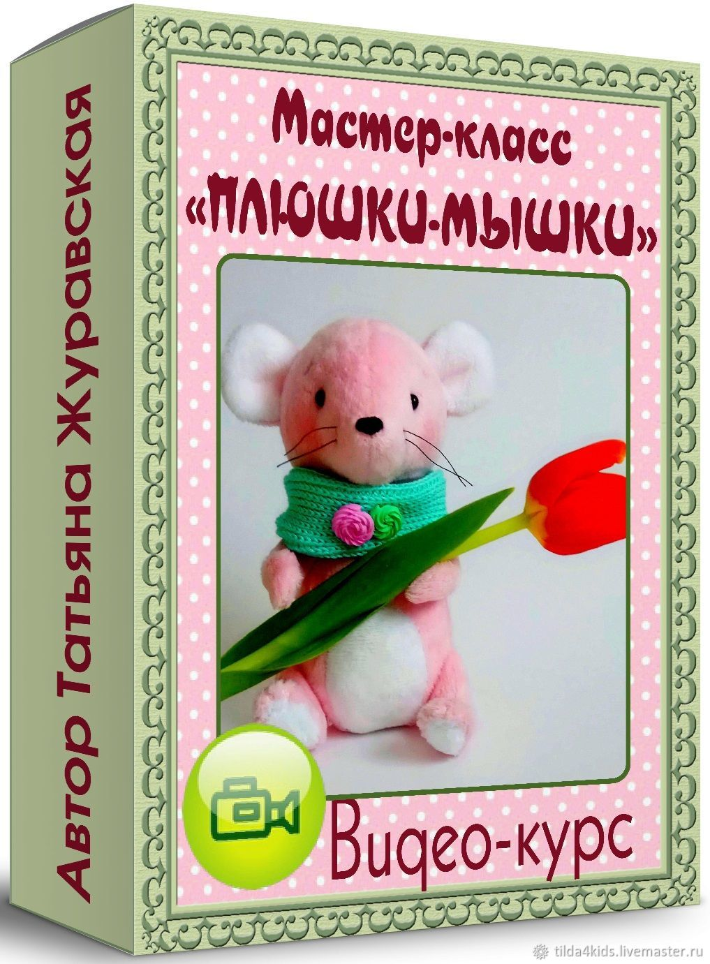 Мышки-Плюшки Мастер-класс, выкройки, Мягкие игрушки, Москва,  Фото №1