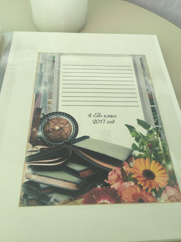 Книга пожеланий для учителя