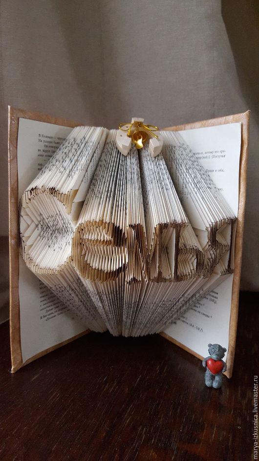 Интерьерные слова ручной работы. Ярмарка Мастеров - ручная работа. Купить Семья - скульптура из книги, интерьерные слова,  подарок семье. Handmade.