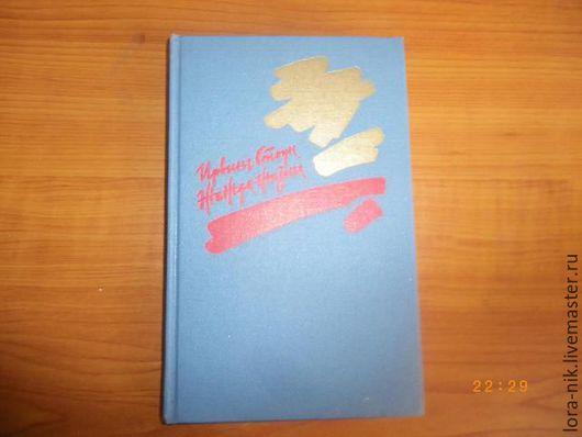 Винтажные книги, журналы. Ярмарка Мастеров - ручная работа. Купить Повесть о Ван Гоге.. Handmade. Книга, художник, гений