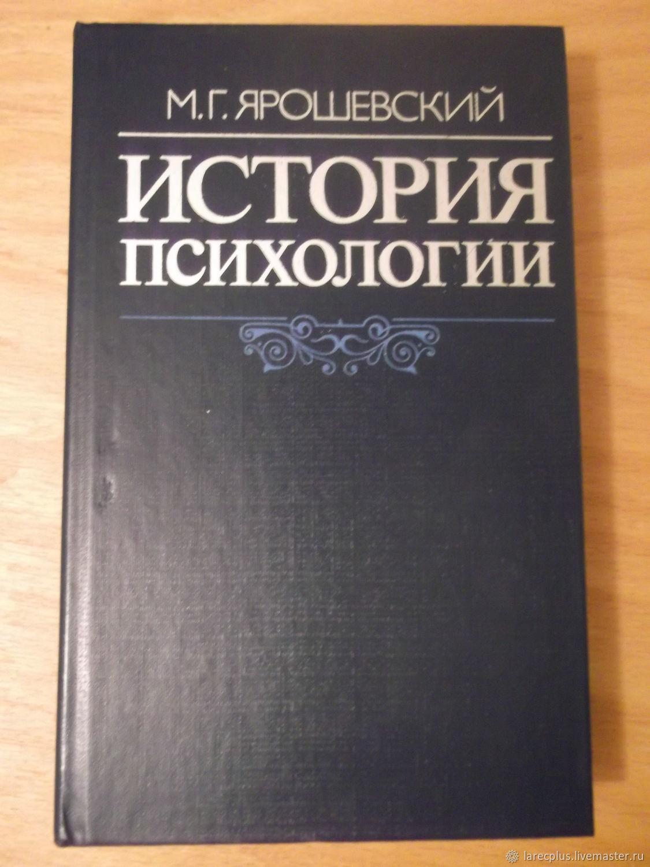 История психологии учебник ярошевский рецензия