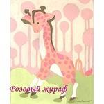 Розовый жираф (rozoviyzhiraf) - Ярмарка Мастеров - ручная работа, handmade