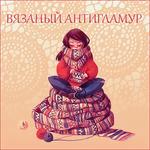 Вязаный антигламур by Irina S. - Ярмарка Мастеров - ручная работа, handmade