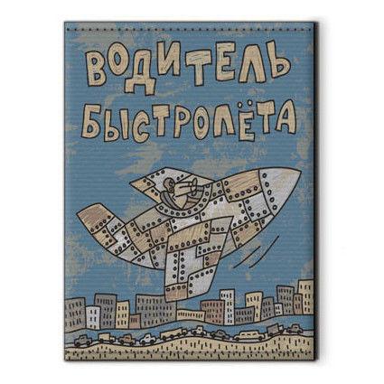 Covers handmade. Livemaster - handmade. Buy Cover for avtodokumentov 'Driver Bystraya'.Cover for avtodokumentov, gift for men