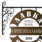Лавка оригинальных изделий - Ярмарка Мастеров - ручная работа, handmade