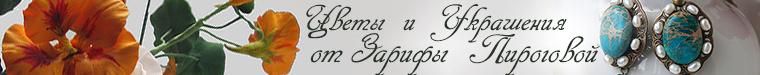 Зарифа Пирогова. MagicFlowers