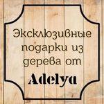 Подарки из дерева от Adelya - Ярмарка Мастеров - ручная работа, handmade