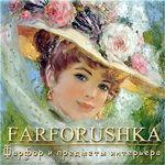 farforushka
