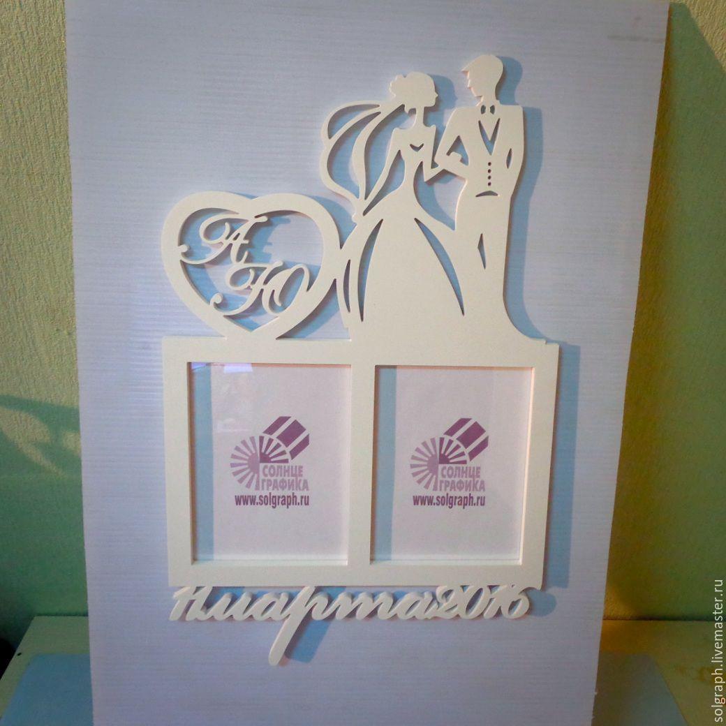 Рамки для свадебного подарка 587