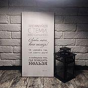 """Слова ручной работы. Ярмарка Мастеров - ручная работа Табличка """"Тренируйся с теми, кто сильнее"""". Handmade."""