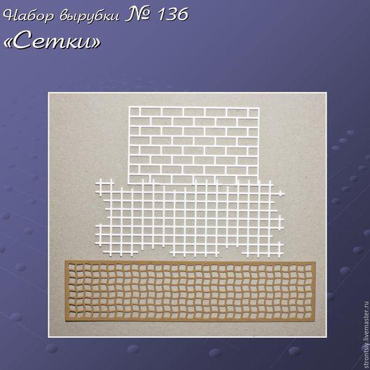 Набор вырубки № 136 `Сетки`  в наборе 3 элемента