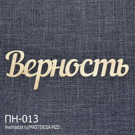 """ПН-013. Панно """"Верность""""."""