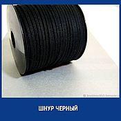 Материалы для творчества handmade. Livemaster - original item Black suede cord. 1 METER. Handmade.