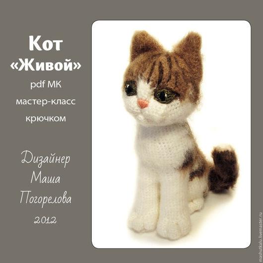 """Вязание ручной работы. Ярмарка Мастеров - ручная работа. Купить Мастер-класс - Серый кот  """"живой"""" - pdf - игрушка крючком. Handmade."""