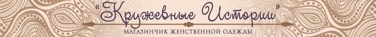"""""""Кружевные истории"""" Елена Королева"""