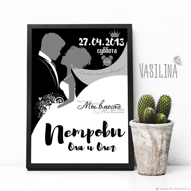 Подарки на свадьбу ростов-на-дону 153