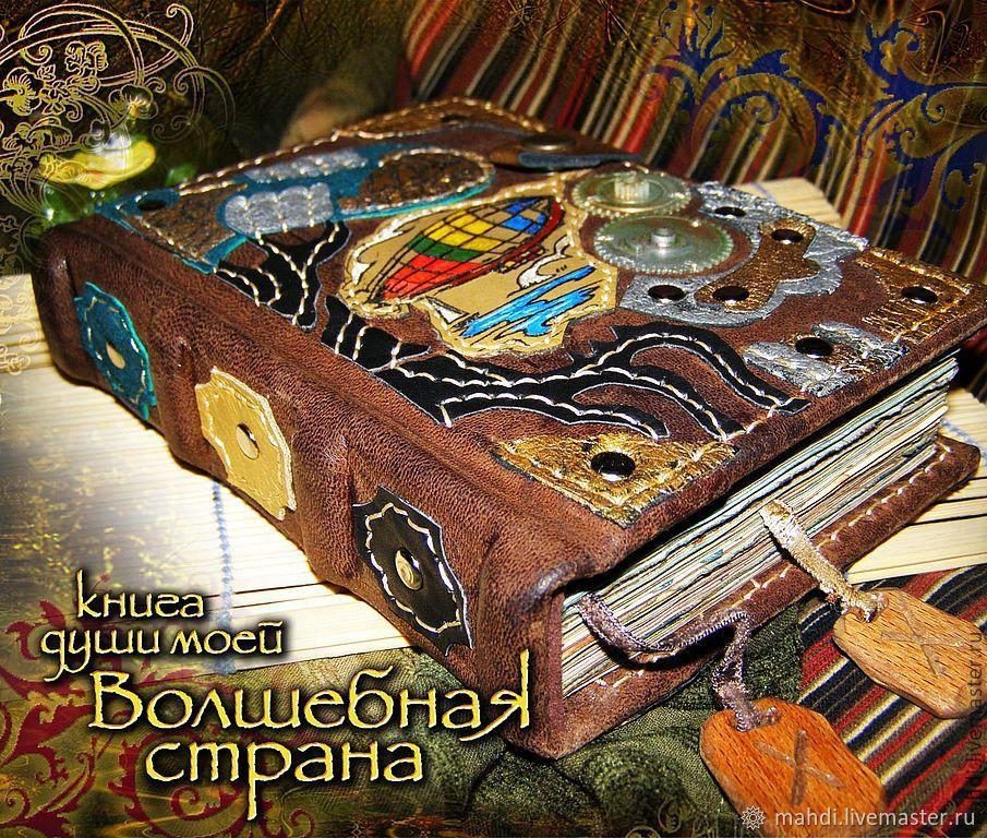 """Книга души моей """"Волшебная страна"""", Блокноты, Смоленск,  Фото №1"""