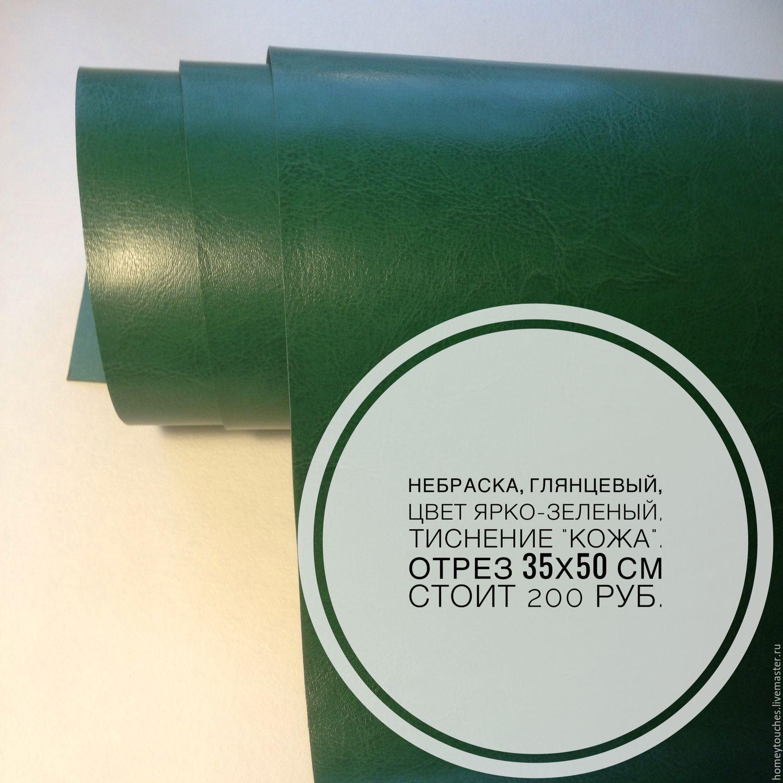 Другие виды рукоделия ручной работы. Ярмарка Мастеров - ручная работа. Купить Кожзам переплетный Синтре Небраска Цвет глянцевый ярко-зеленый А224. Handmade.