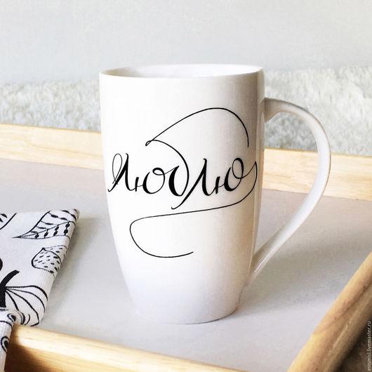 Кружка фарфоровая 350 мл с надписью каллиграфией Люблю, белый благородный оттенок