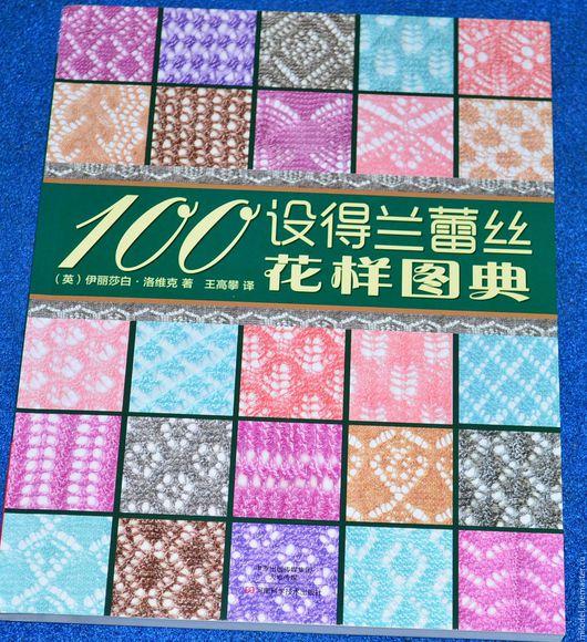Обучающие материалы ручной работы. Ярмарка Мастеров - ручная работа. Купить Книга по вязанию спицами 100 мотивов. Handmade. Книга