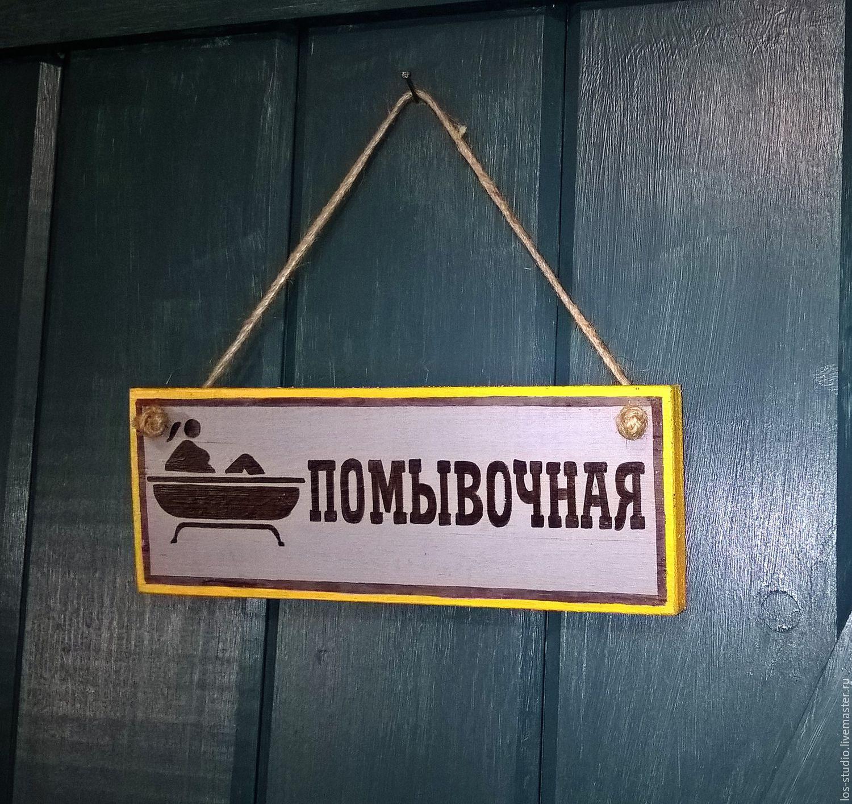 Табличка на туалет туалета своими руками 72