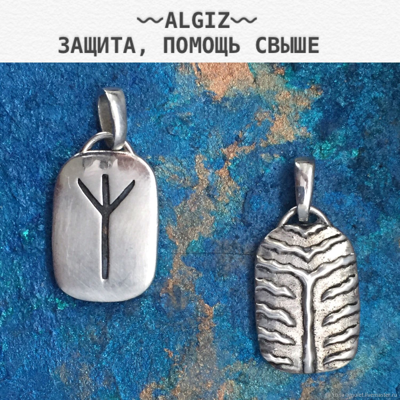 Algiz Rune pendant silver double-sided with blackening, handmade, Amulet, Moscow,  Фото №1