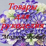 Товары для рукоделия (xobbi67) - Ярмарка Мастеров - ручная работа, handmade