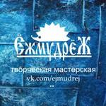 Ёжмудрёж - Ярмарка Мастеров - ручная работа, handmade