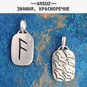 Фен-шуй и эзотерика handmade. Livemaster - original item Pendant Amulet Rune Ansuz bilateral, silver, handmade. Handmade.