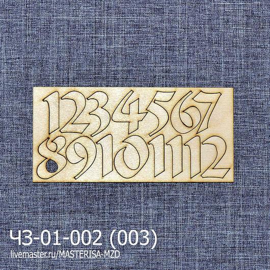ЧЗ-01-002(003). Наборы цифр. Поставляются комплектом в специальной форме (как на фотографии).