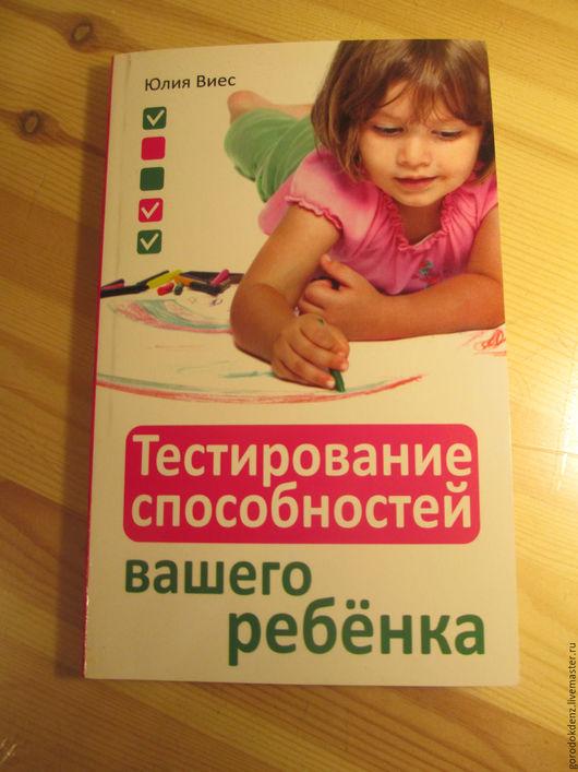 Детские аксессуары ручной работы. Ярмарка Мастеров - ручная работа. Купить Книги для детей. Handmade. Комбинированный
