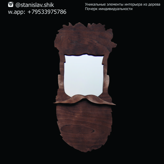 """Зеркала ручной работы. Ярмарка Мастеров - ручная работа. Купить Зеркало """"Борода"""". Handmade. Коричневый, бородач, Дерево натуральное"""