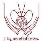 Polka-babochka - Ярмарка Мастеров - ручная работа, handmade