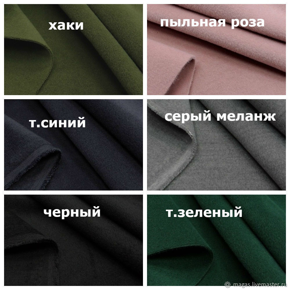 COAT FABRIC-DOUBLE-SIDED VELOUR-6 COLORS, Fabric, Moscow,  Фото №1