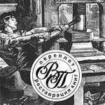 переплёт и реставрация книг - Ярмарка Мастеров - ручная работа, handmade