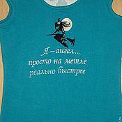 """Одежда ручной работы. Ярмарка Мастеров - ручная работа Футболка с надписью """"Я - ангел"""". Handmade."""