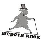 Шерсти клок - Ярмарка Мастеров - ручная работа, handmade