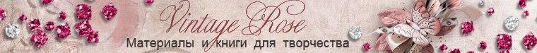 Товары для рукоделия - Vintage Rose