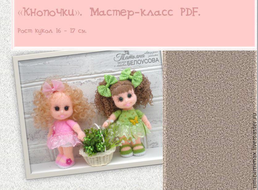 Мастер-класс по изготовлению ростовой куклы