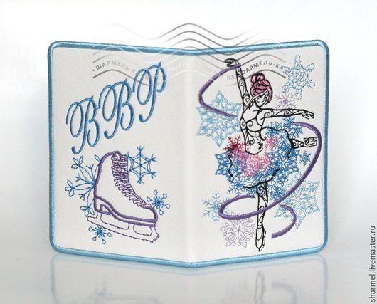 Обложка на паспорт вышитая именная `Снегурочка. Фигуристка`. Вышитые вещицы от Шармель-ки