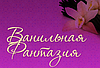 Ванильная Фантазия - Ярмарка Мастеров - ручная работа, handmade